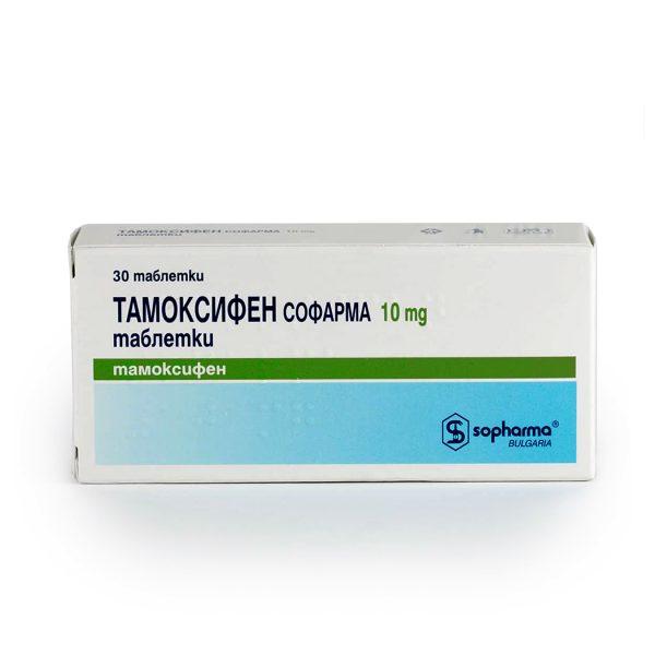 Тамоксифен Софарма (30 табл Tamoxifen от 10 мг) - Zob.BG